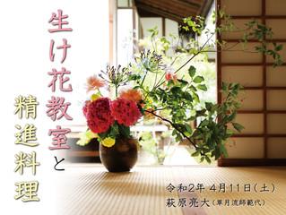 『生け花教室と精進料理』のご案内