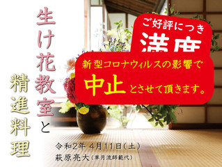 『生け花教室と精進料理』中止のお知らせ