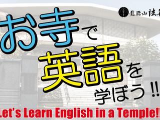 英語教室始めます!