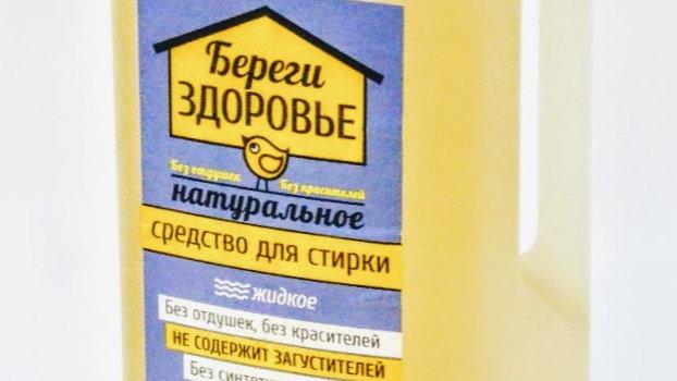Средство для стирки АВТОМАТ (БерегиЗдоровье) 1000мл