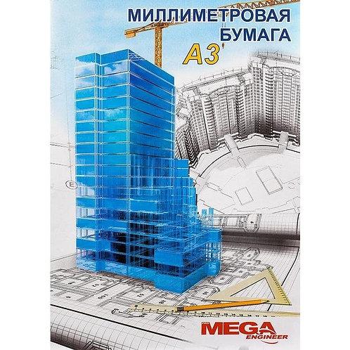 БУМАГА МИЛЛИМЕТРОВАЯ MEGA ENGINEER (А3,80Г,ГОЛУБ)20Л