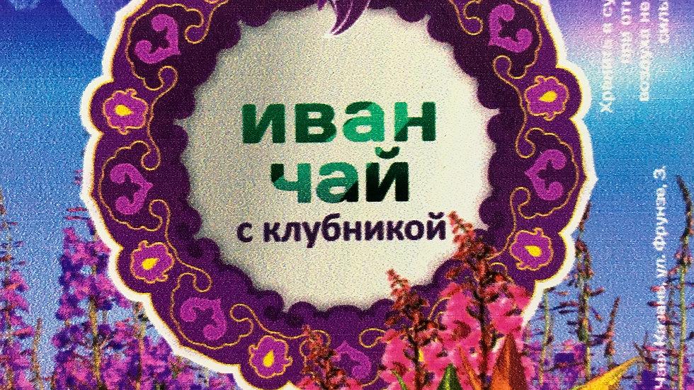 Иван Чай с клубникой