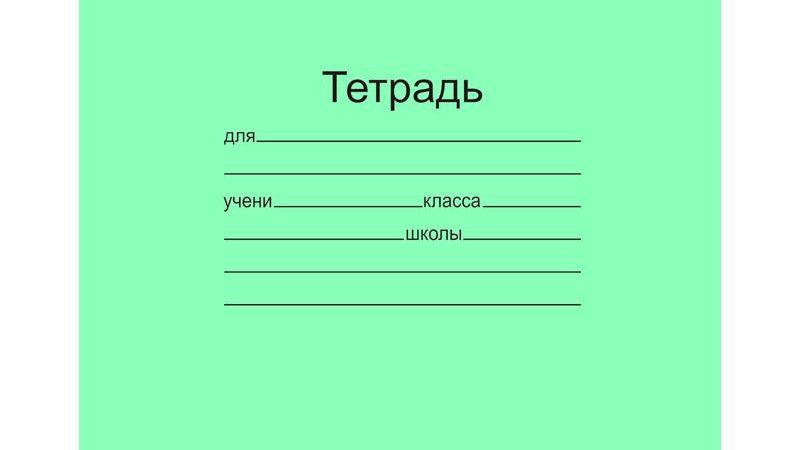 ТЕТРАДЬ В КЛЕТКУ 18Л