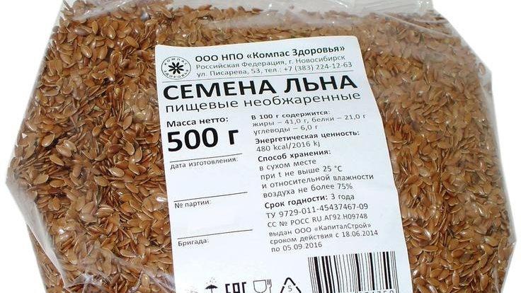 Семена льна необжаренные КЗ 500г