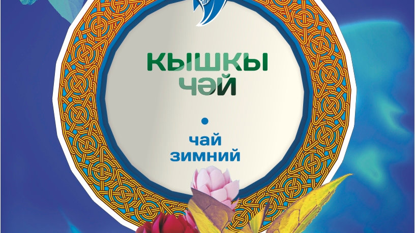 Чай Зимний