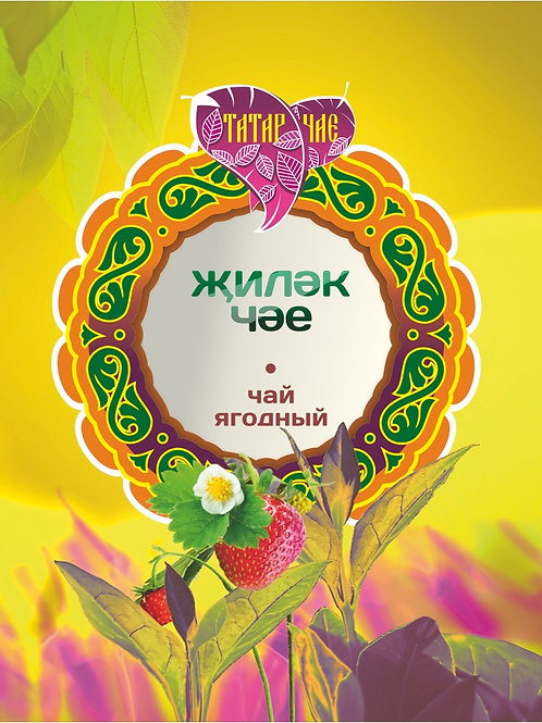 Чай Ягодный