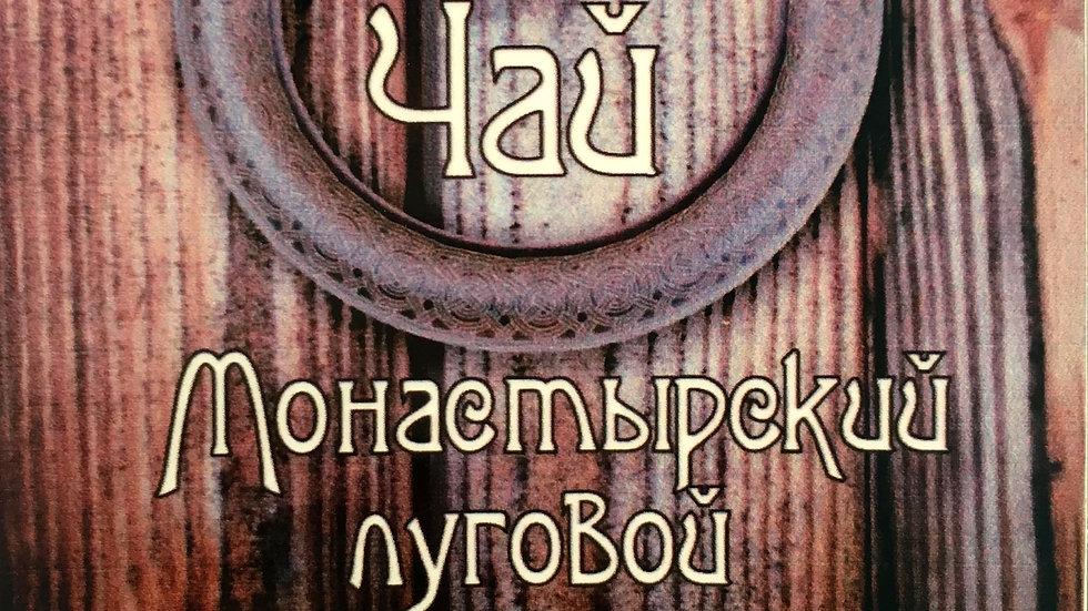 Чай Монастырский Луговой