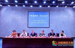 2017云港澳台七彩云南滇西行交流活动在云南大学启动