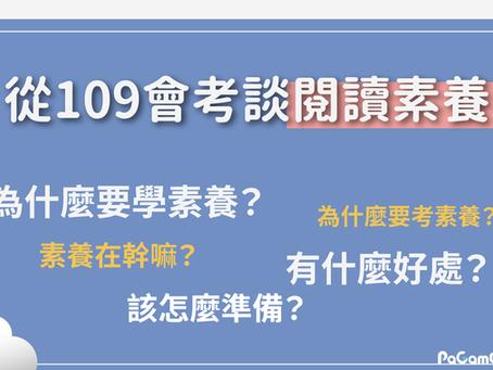 109會考談什麼?談 #閱讀素養