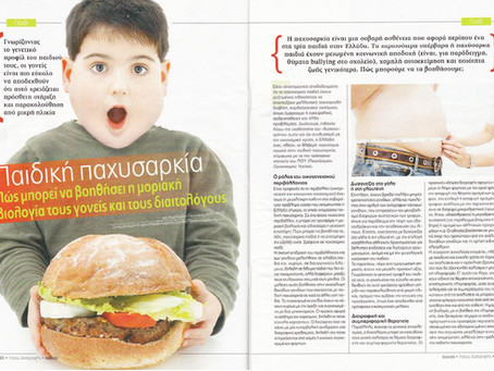 Παιδική παχυσαρκία: Πώς η μοριακή βιολογία βοηθά γονείς και διαιτολόγους;