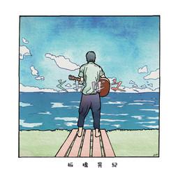 1st Mini Album「とおぼえ」