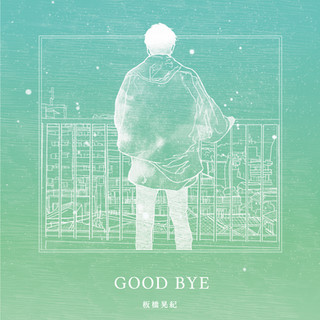 1st EP「GOOD BYE」