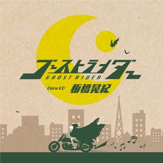 2nd demo「ゴーストライダー」