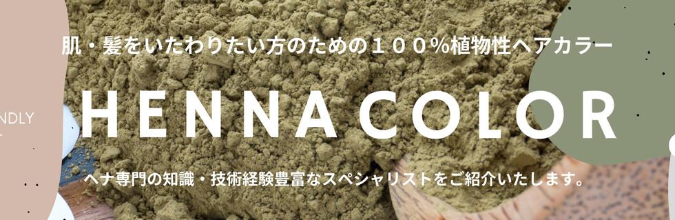 こだわりぬいた100%植物性のヘナカラー