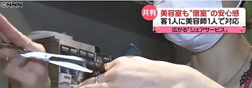 日本テレビニュース every_