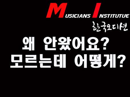 MI음대 한국오디션, 아직 신청 안하셨나요?