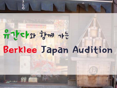 유간다와 함께 가는 버클리음대일본 오디션