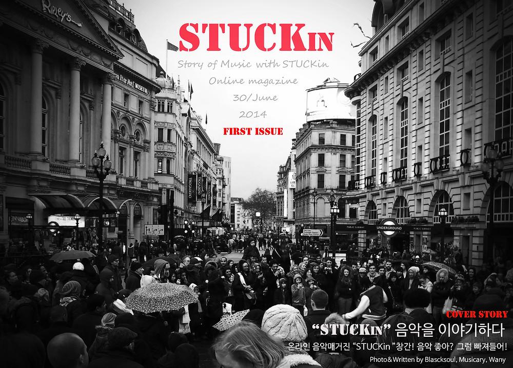 STUCKincoverstory(완성본).jpg
