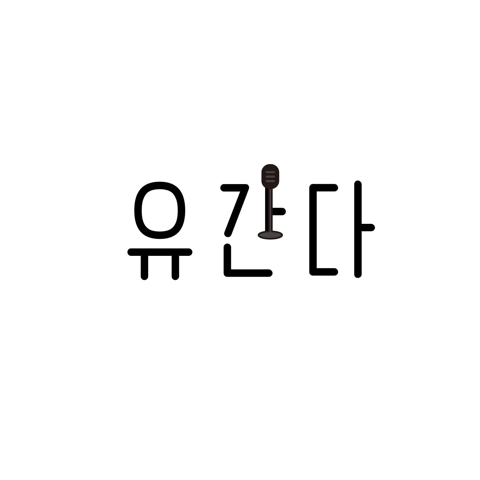 음악대학 유학 상담