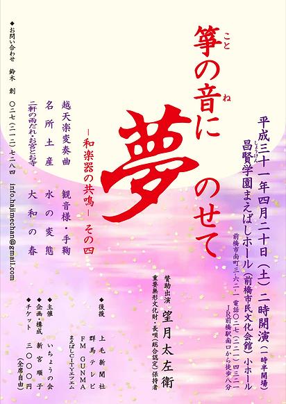 夢チラシ2019 1.png