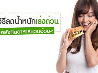 3 วิธีลดน้ำหนักเร่งด่วน หลังเผลอกินอาหารชวนอ้วนแบบจัดเต็ม !
