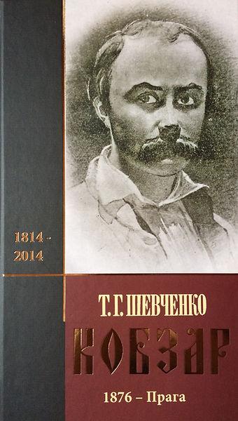 12 - Shevchenko1876 (1)  - 11.2014.jpg