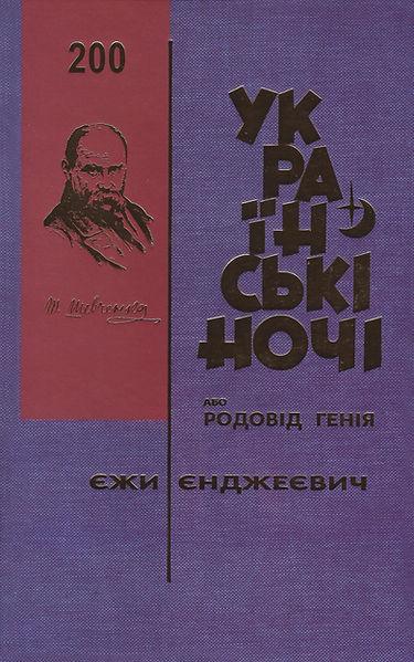 9 - Ukrayinski_nochi - 12.2011.jpg