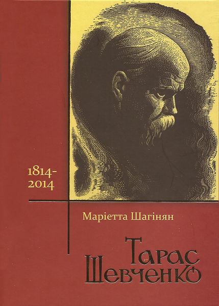 10 - Taras_Shevchenko - 02.2013.jpg