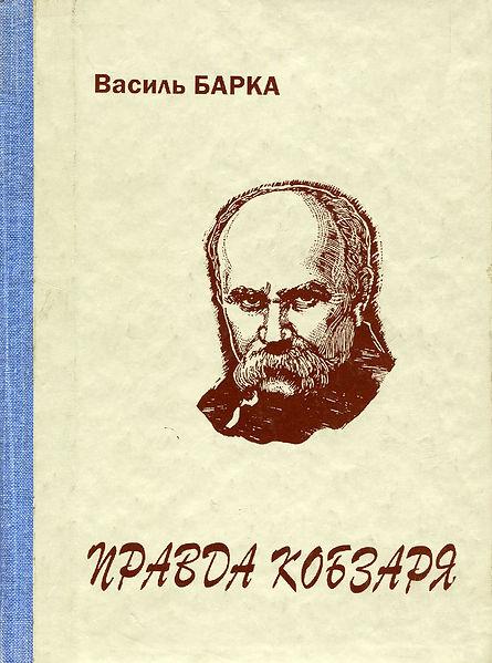 8 - Barka_Pravda_Kobzarya - 02.2002.jpg