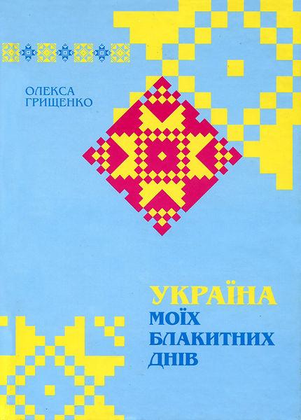3 - Grischenko_Ukraina - 2008.jpg