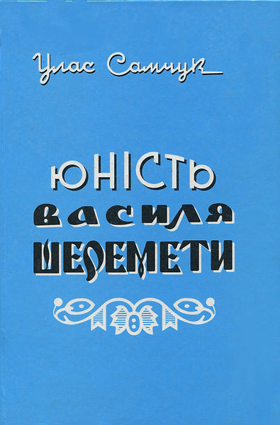 17 - Samchuk_Unist - 12.2004.jpg