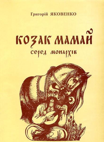 12 - Yakovenko_Kozak_Mamai - 08.2003.jpg