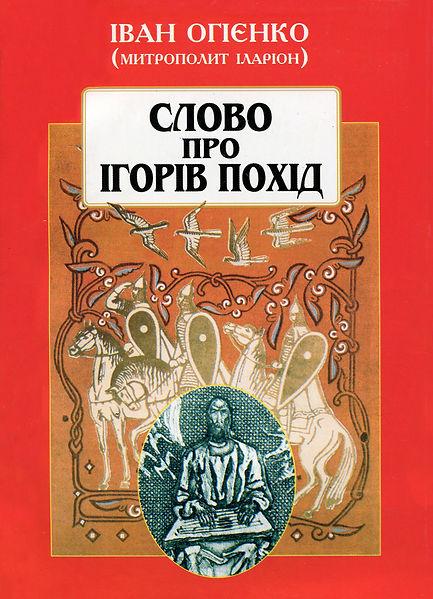 5 - Ogienko_Slovo - 02.2001.jpg