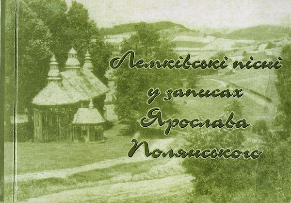 16 - Lemkivski_pisni - 10.2004.jpg