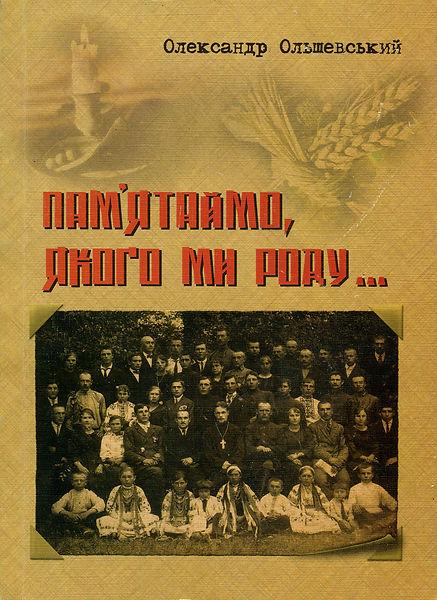 11 - Olshevski_Pamyataimo - 02.2003.jpg