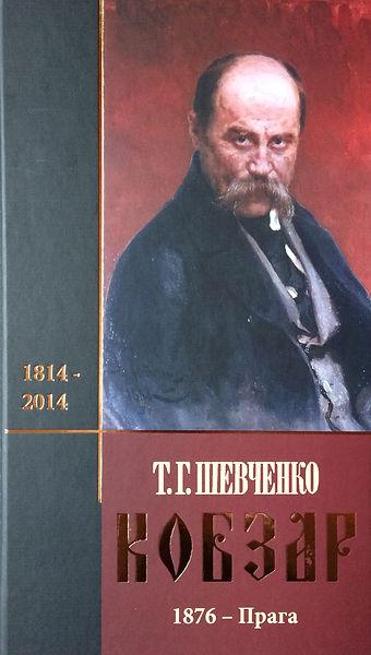 13 - Shevchenko1876 (2)  - 11.2014.jpg
