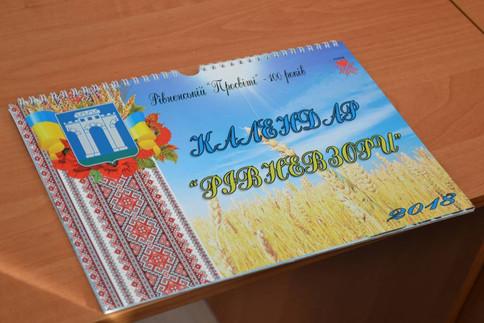 """Презентація просвітянського календаря """"Рівневзори"""""""