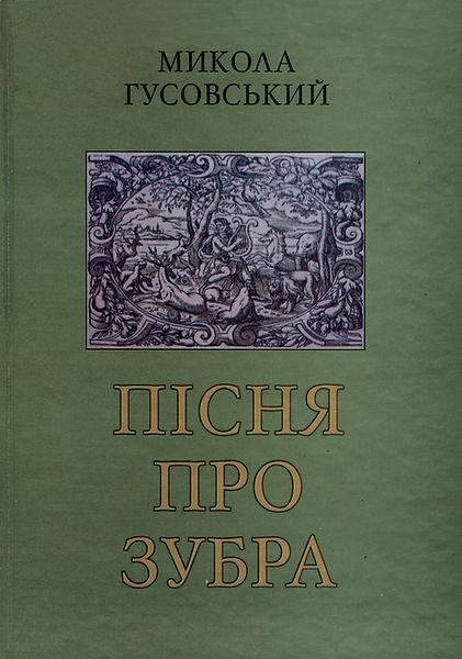 26 - Gusovski_Pisnya_pro_zubra - 12.2007