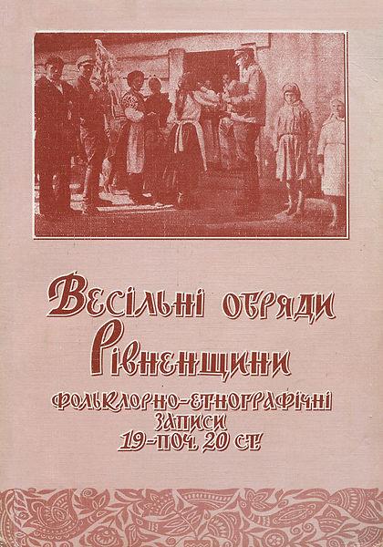 15 - Vesilni_obryadi - 06.2004.jpg