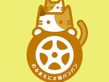 「猫バンバン」プロジェクト