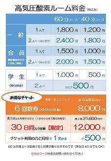 酸素ルーム料金 2021.10.JPG