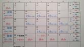 12月の営業時間について