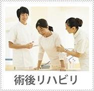 術後リハビリ(2).jpg