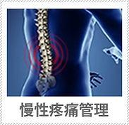 慢性疼痛管理(1).jpg