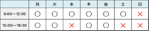 診療案内5.png