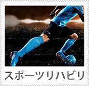 スポーツリハビリ(1).jpg