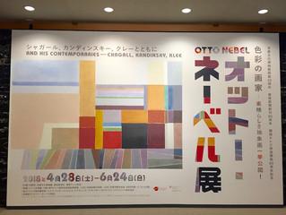 金曜美術館:オットー・ネーベル展