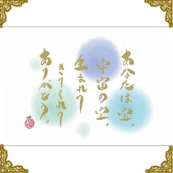 「結び」のポストカード ②