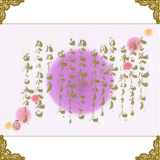 「結び」のポストカード ⑥
