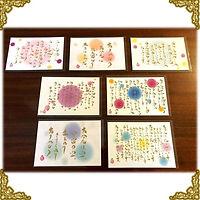 「結び」のポストカード